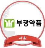서울 부광약품