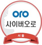 서울 사이버오로