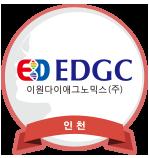 인천 EDGC