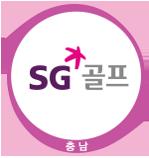 충남 SG골프